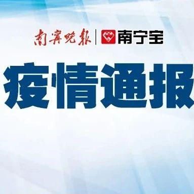 广西新增密切接触者59人!阳朔县已启动全员核酸筛查