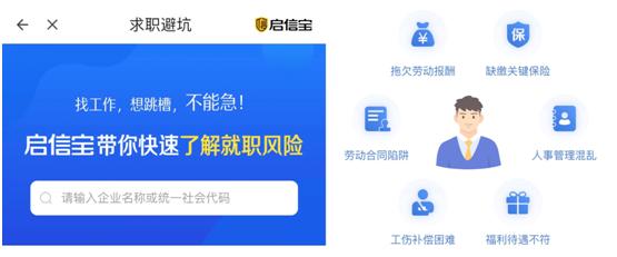 """启信宝新功能""""求职避坑""""提供""""劳动纠纷指数"""""""