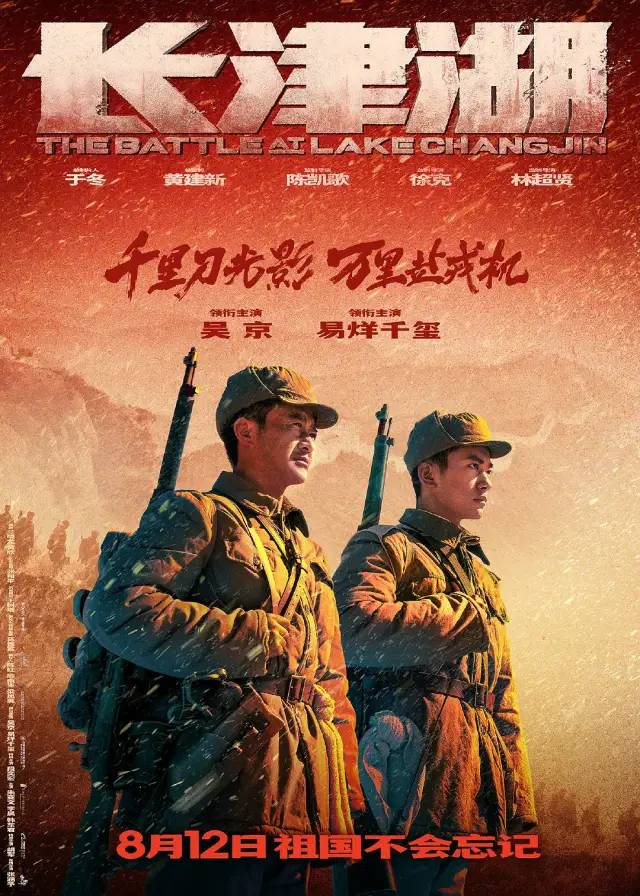 (长津湖)电影百度云资源「HD1080p高清中字」