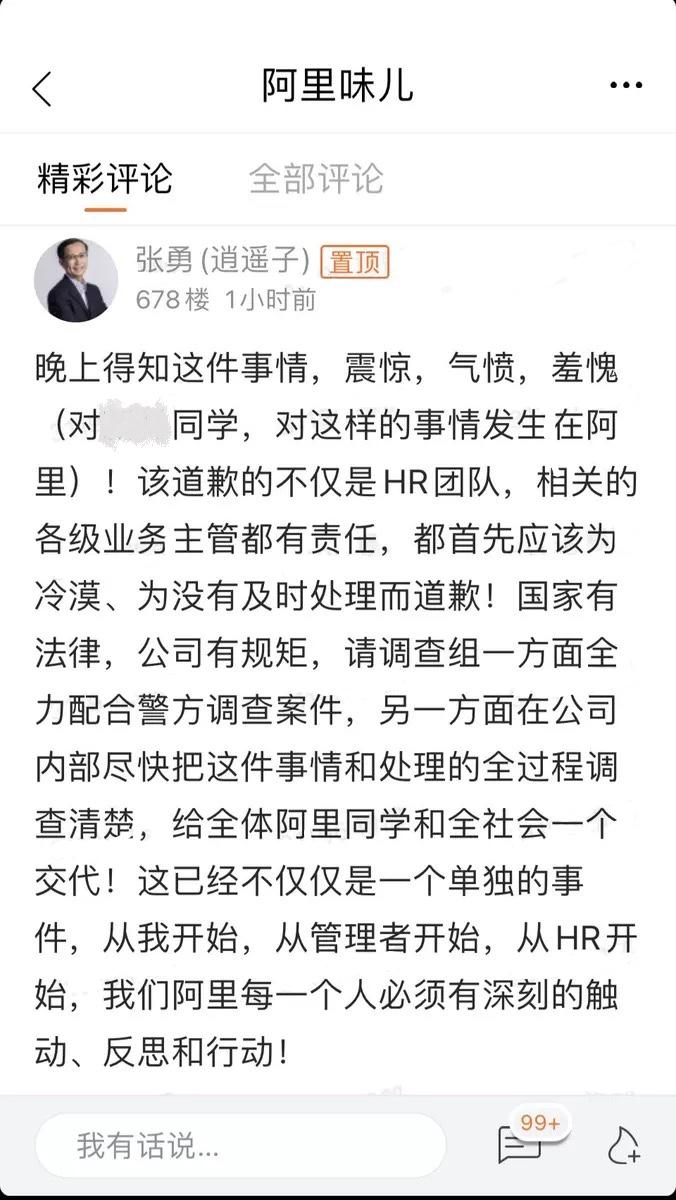 """张勇阿里内网发帖回应""""女员工被侵害"""":震惊、气愤、羞愧"""