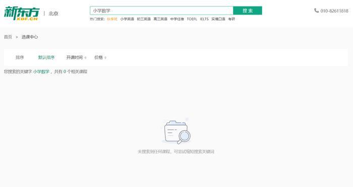 """新東方官網,搜索""""小學數學"""",顯示已無相關課程。"""