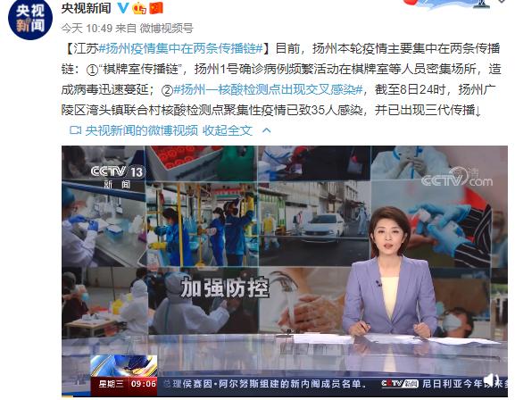 揚州本輪疫情集中在兩條傳播鏈:棋牌室和核酸檢測點