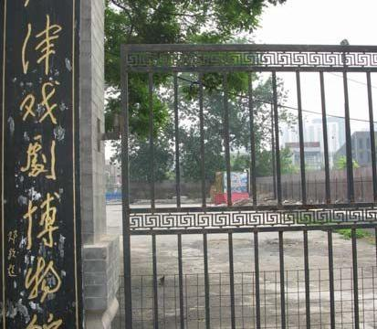 """1986年邓颖超题写""""天津戏剧博物馆""""真惊艳,活泼烂漫,不拘一格"""