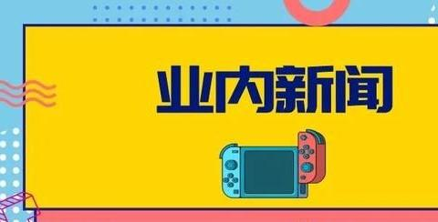 「Switch业内新闻+每周新游」美国游戏零售商GameStop公布预售量