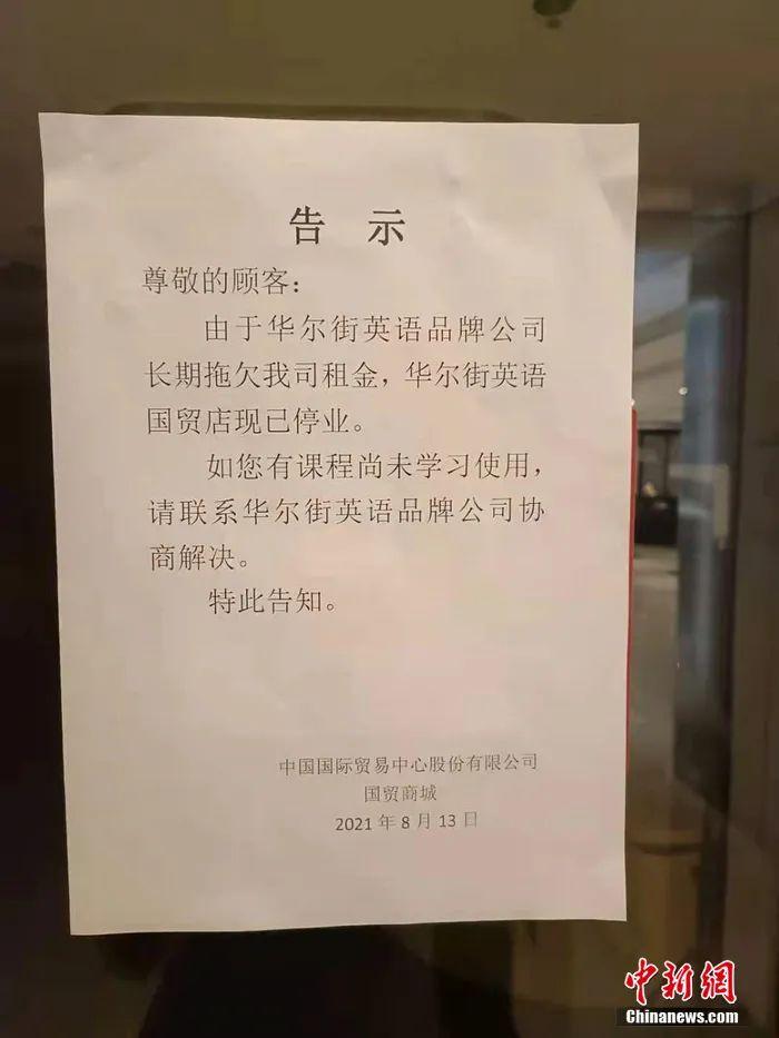 华尔街英语北京国贸商城门店门口贴的告示。中新网 左雨晴 摄