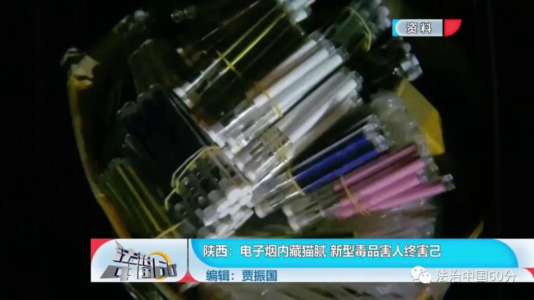 陕西:电子烟内藏猫腻 新型毒品害人终害己