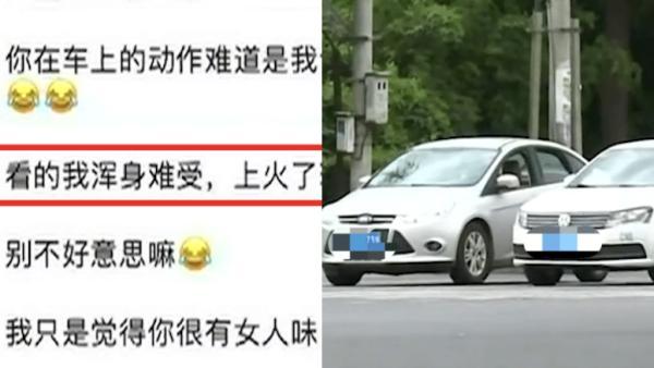 新生儿妈妈高德打车遭司机骚扰 司机到派出所签署保证书