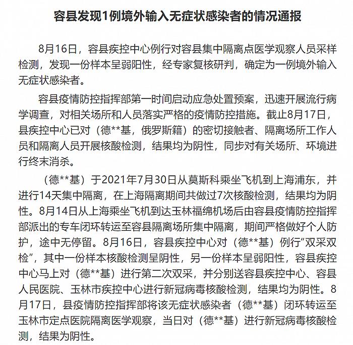 广西容县通报1例境外输入无症状感染者详情:隔离期间7次检测均为阴性