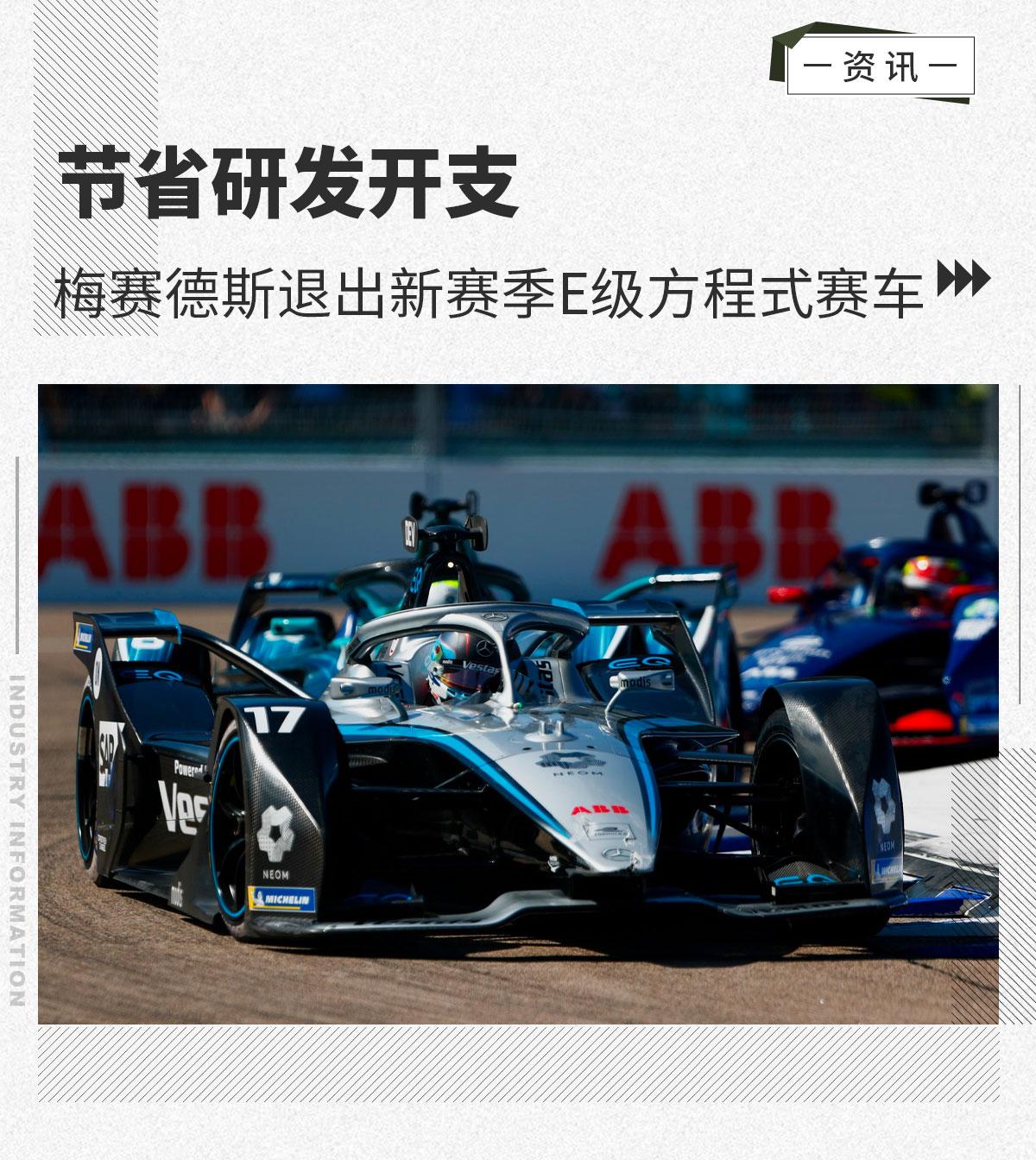 节省研发开支 梅赛德斯退出新赛季E级方程式赛车