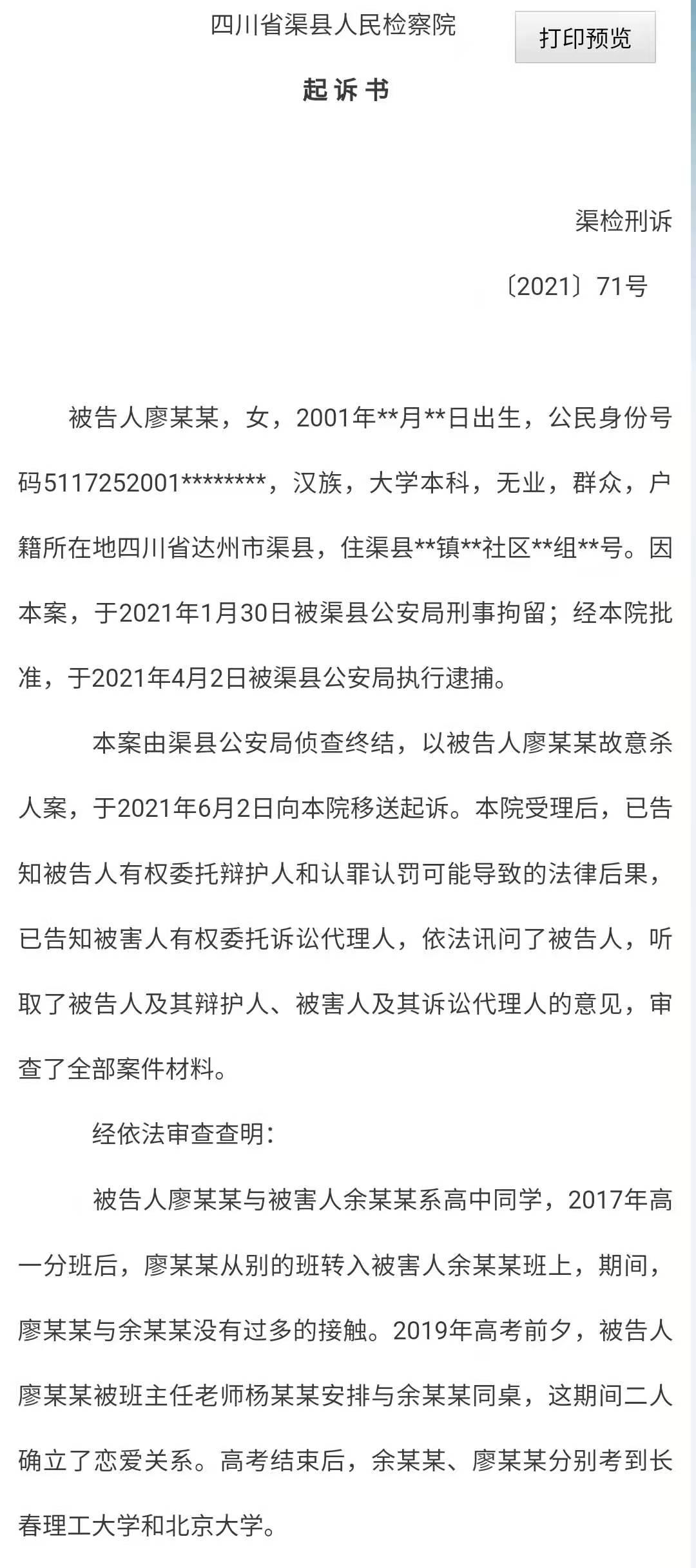 四川省渠县人民检察院起诉书。图源12309中国检察网