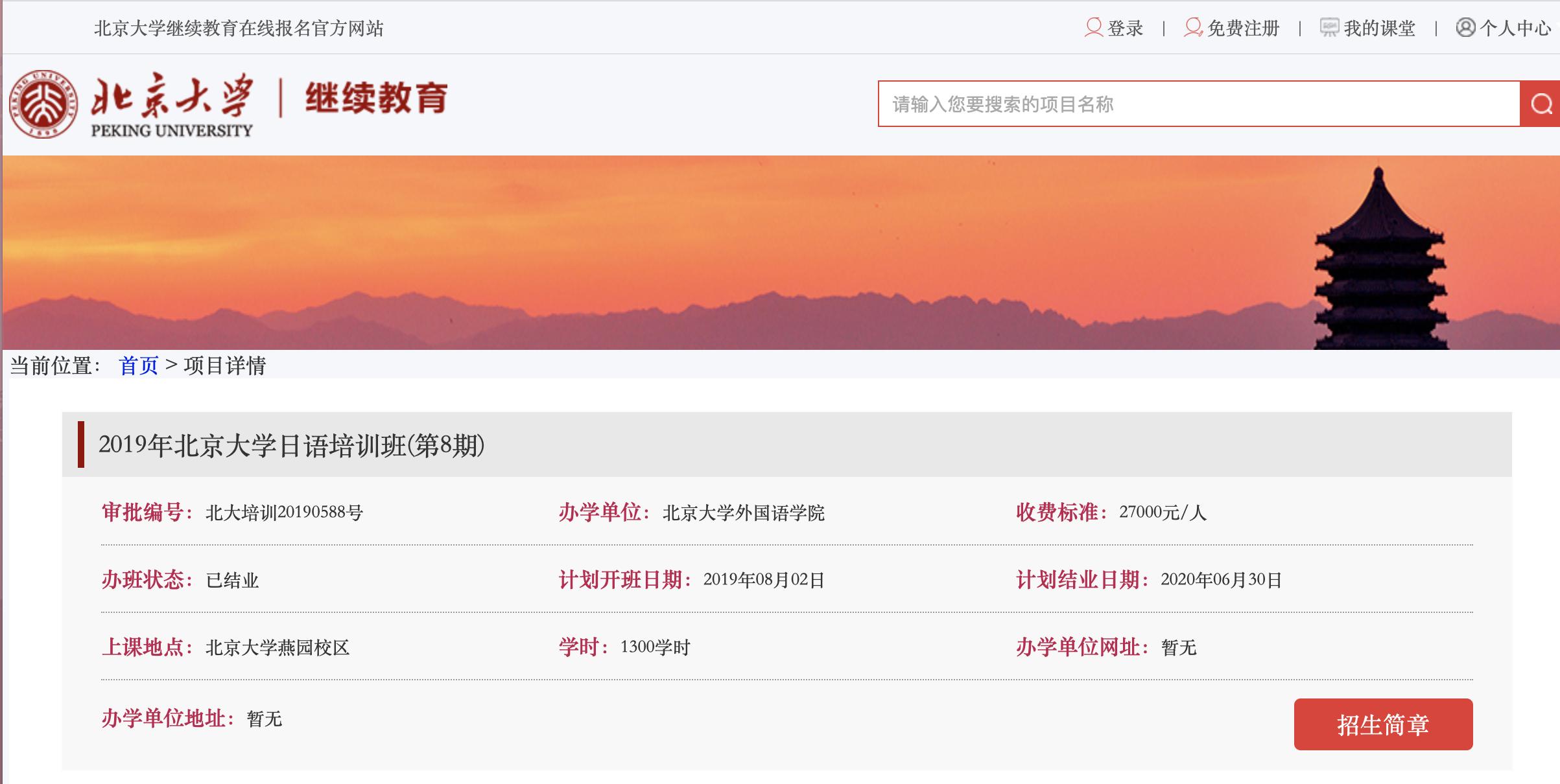 2019年北京大学日语培训班详情。图源北京大学继续教育官网