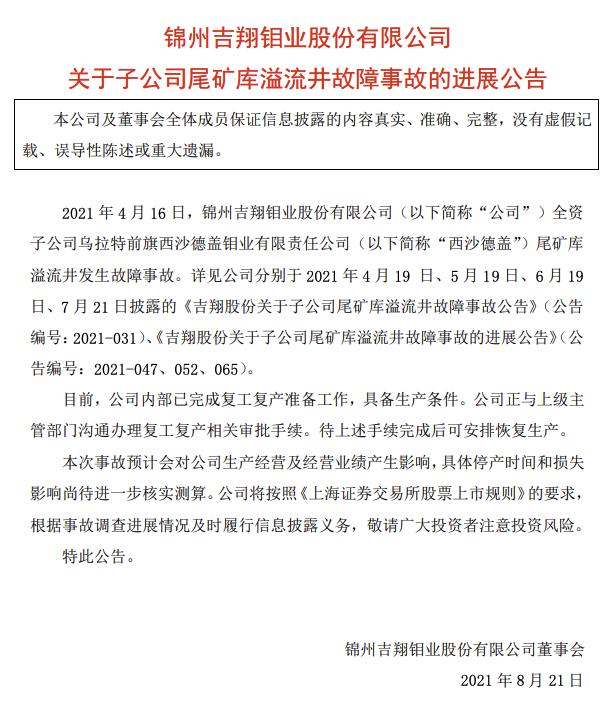 吉翔股份通报子公司尾矿库溢流井故障事故进展:已完成复工复产准备工作