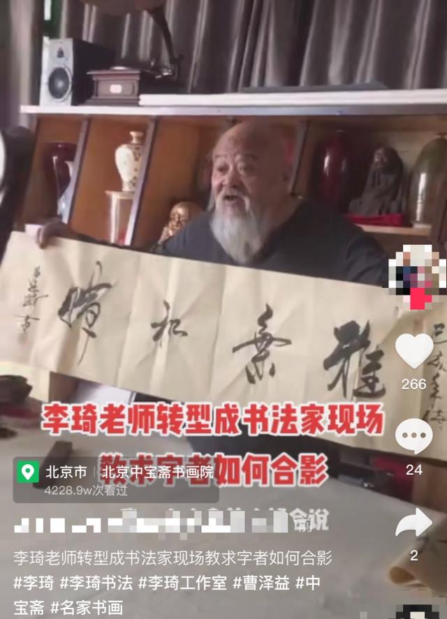 66岁李琦近况曝光,胡子花白挺着大肚腩,展示自己的书法作品