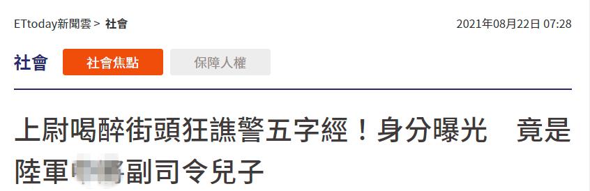 台军副司令儿子撒酒疯辱骂警察 网友:有其父必有其子