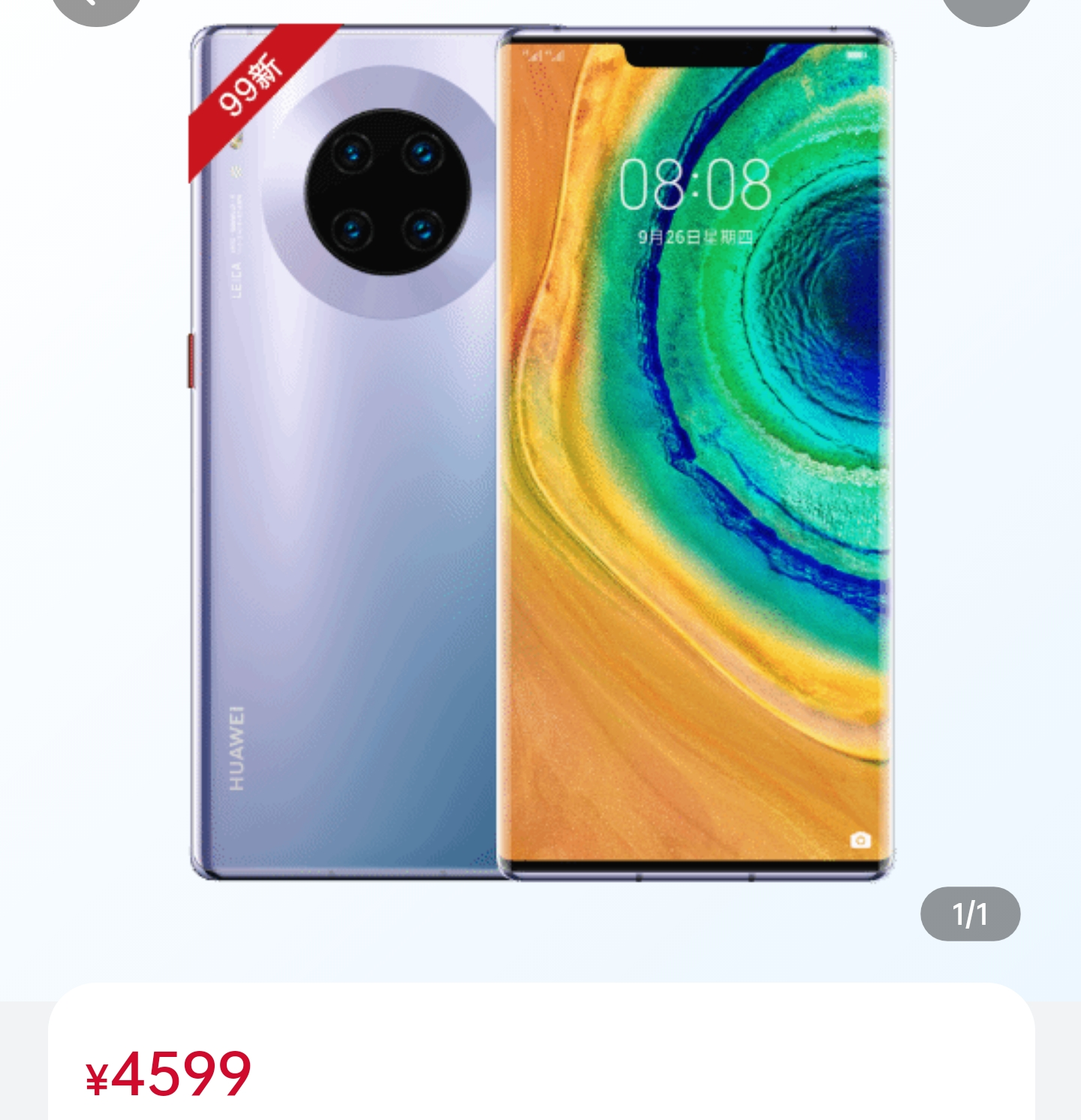 华为上线二手机:五千多的Mate30Pro不用你支持?