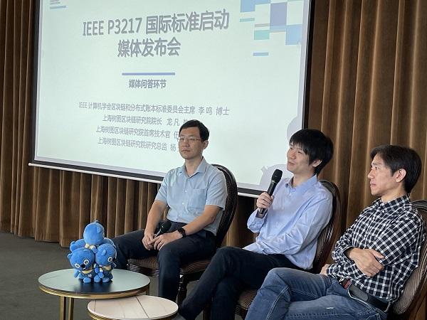 上海树图启动IEEE《区块链系统应用接口规范》国际标准制定