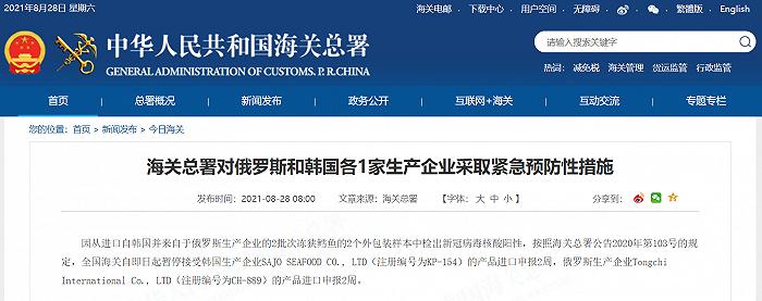 海关总署对俄罗斯和韩国各1家生产企业采取紧急预防性措施