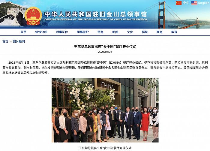 """""""爱中国""""餐厅在美国加州开业,中国驻旧金山总领事:期待其为促进中美相互了解发挥积极作用"""