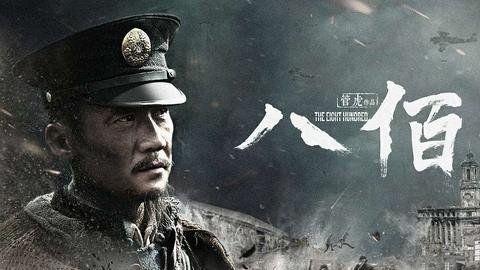 电影《八佰》还没在东京上映,日本人就开始不老实了