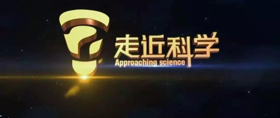 一起《走近科学》……