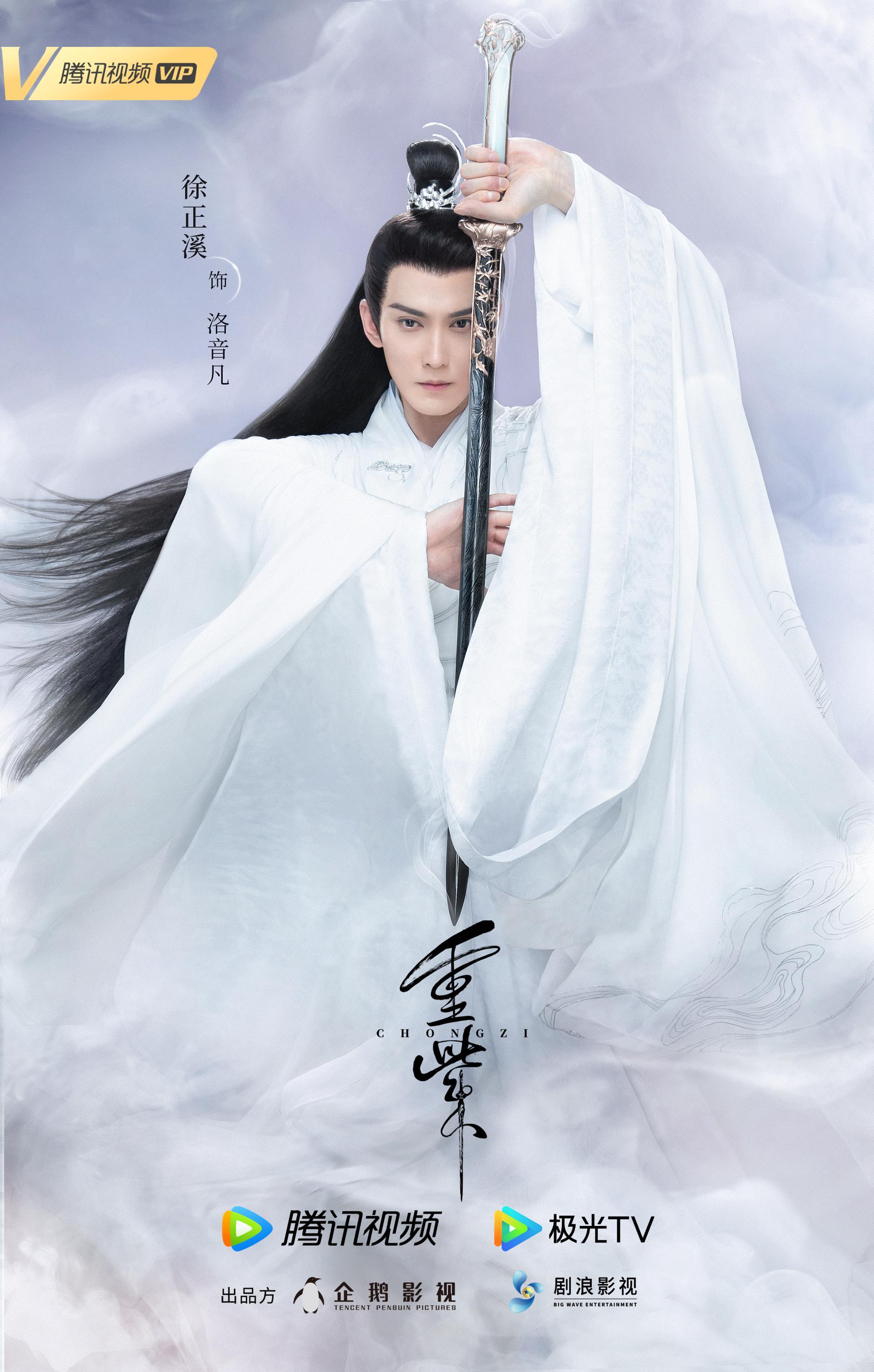《重紫》首发定妆海报 杨超越徐正溪开启三世情缘