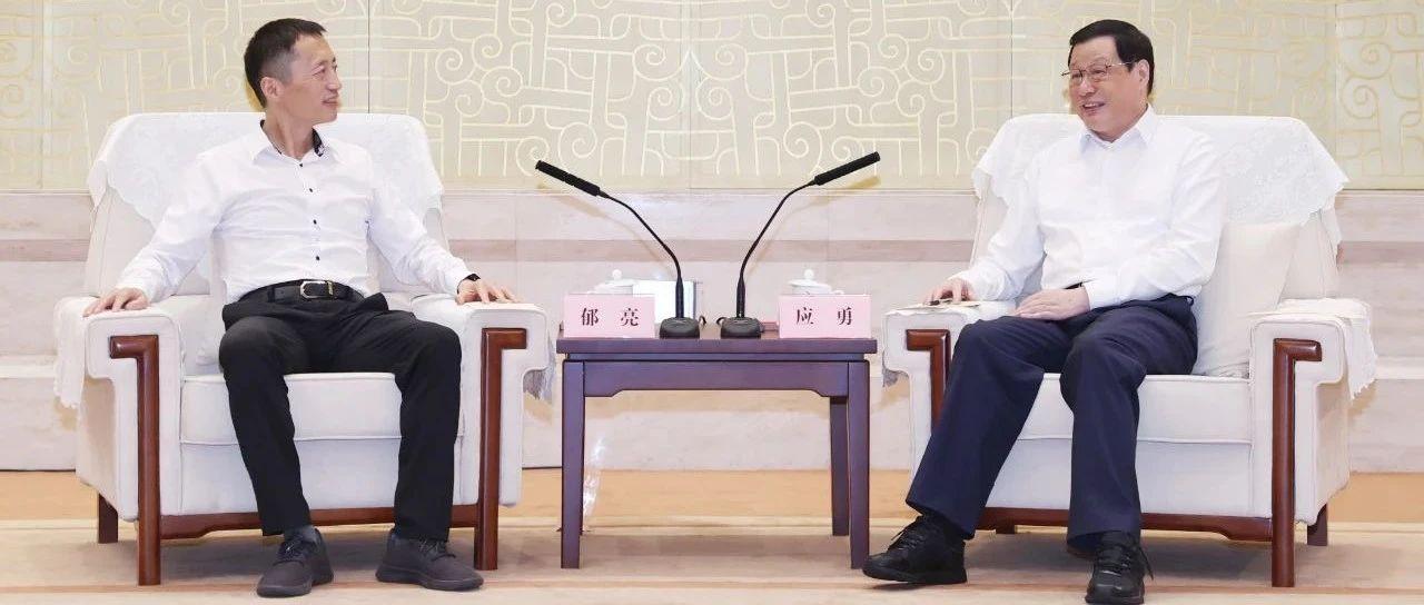应勇王忠林与万科集团董事会主席郁亮座谈