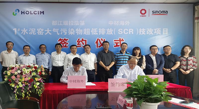 中材海外成功签约拉豪集团都江堰3200t/d熟料生产线窑尾烟气中低温SCR脱硝项目