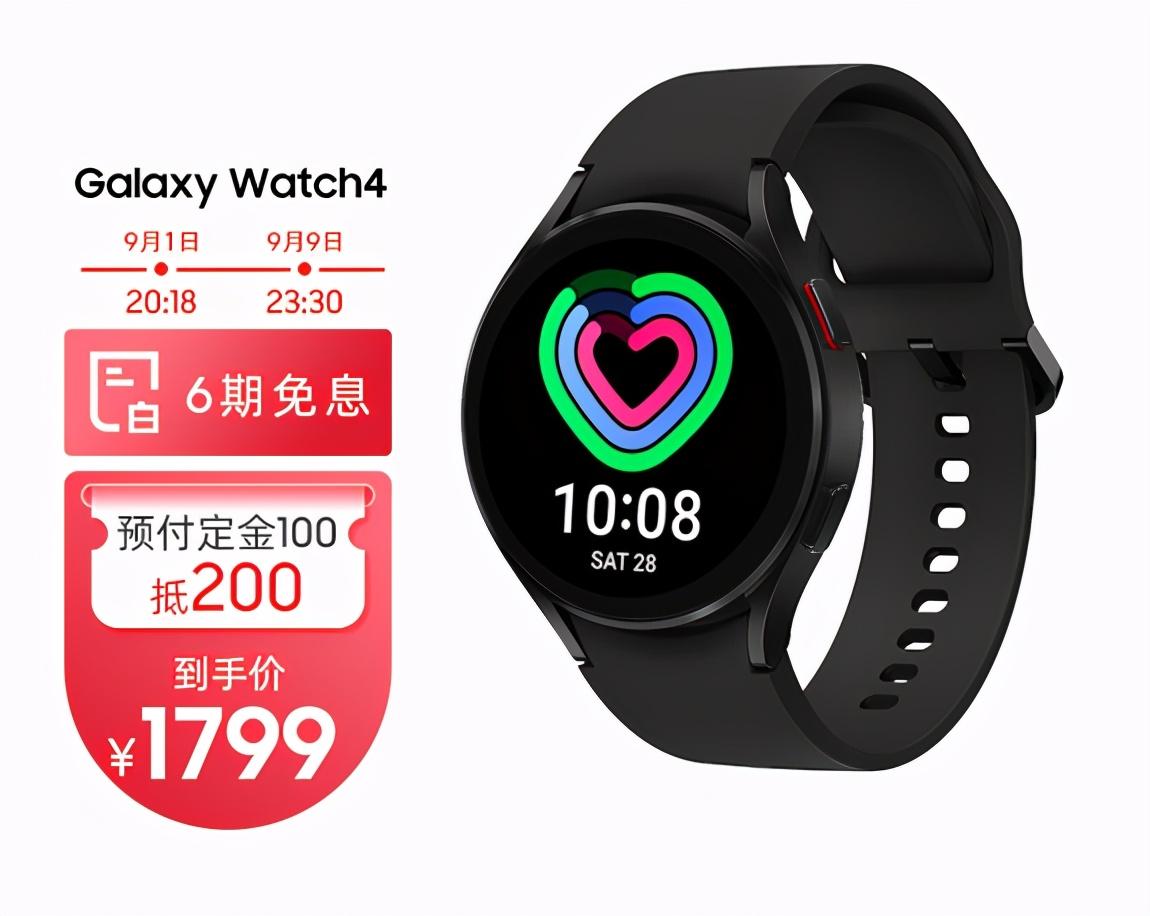三星 Galaxy Watch4 智能手表44mm 到手价1799元