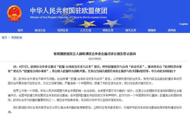 欧洲议会外委会通过涉台报告 中国驻欧盟使团驳斥