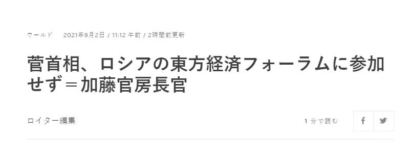 """菅义伟访俄打算落空 原因""""扎心"""""""