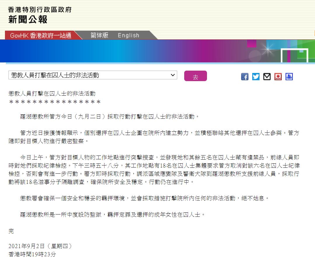 香港惩教人员打击在囚人士的非法活动。港府新闻公报截图