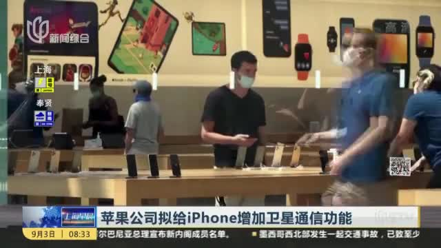 苹果公司拟给iPhone增加卫星通信功能