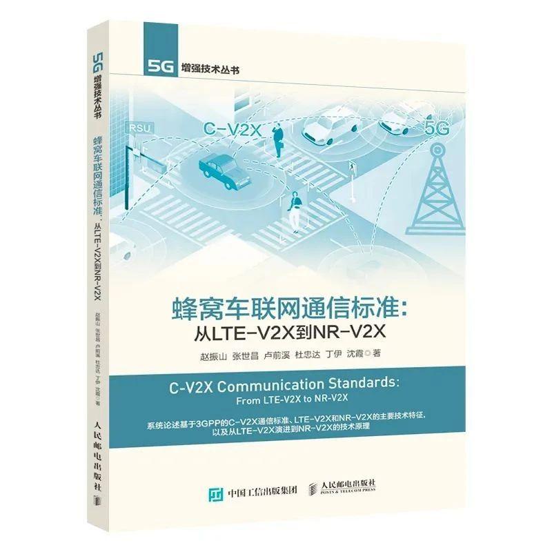 好书推荐   基于3GPP的C-V2X通信标准:从LTE-V2X到NR-V2X