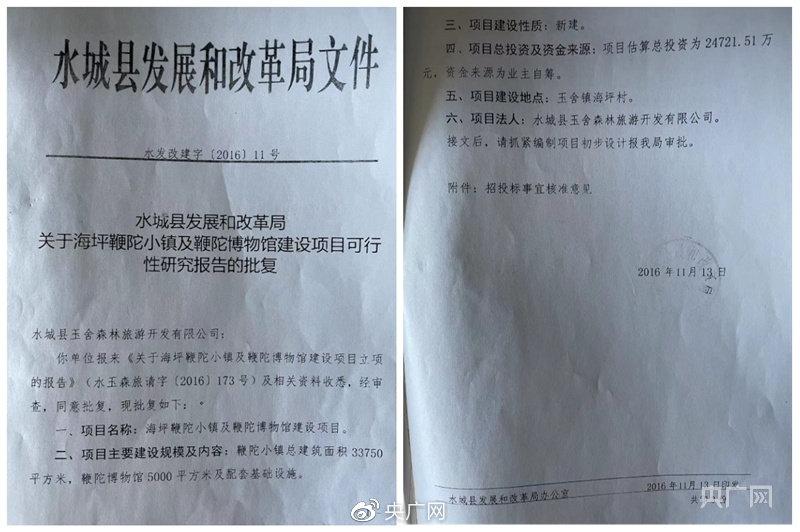 原水城县发改局对鞭陀小镇和鞭陀博物馆的批复