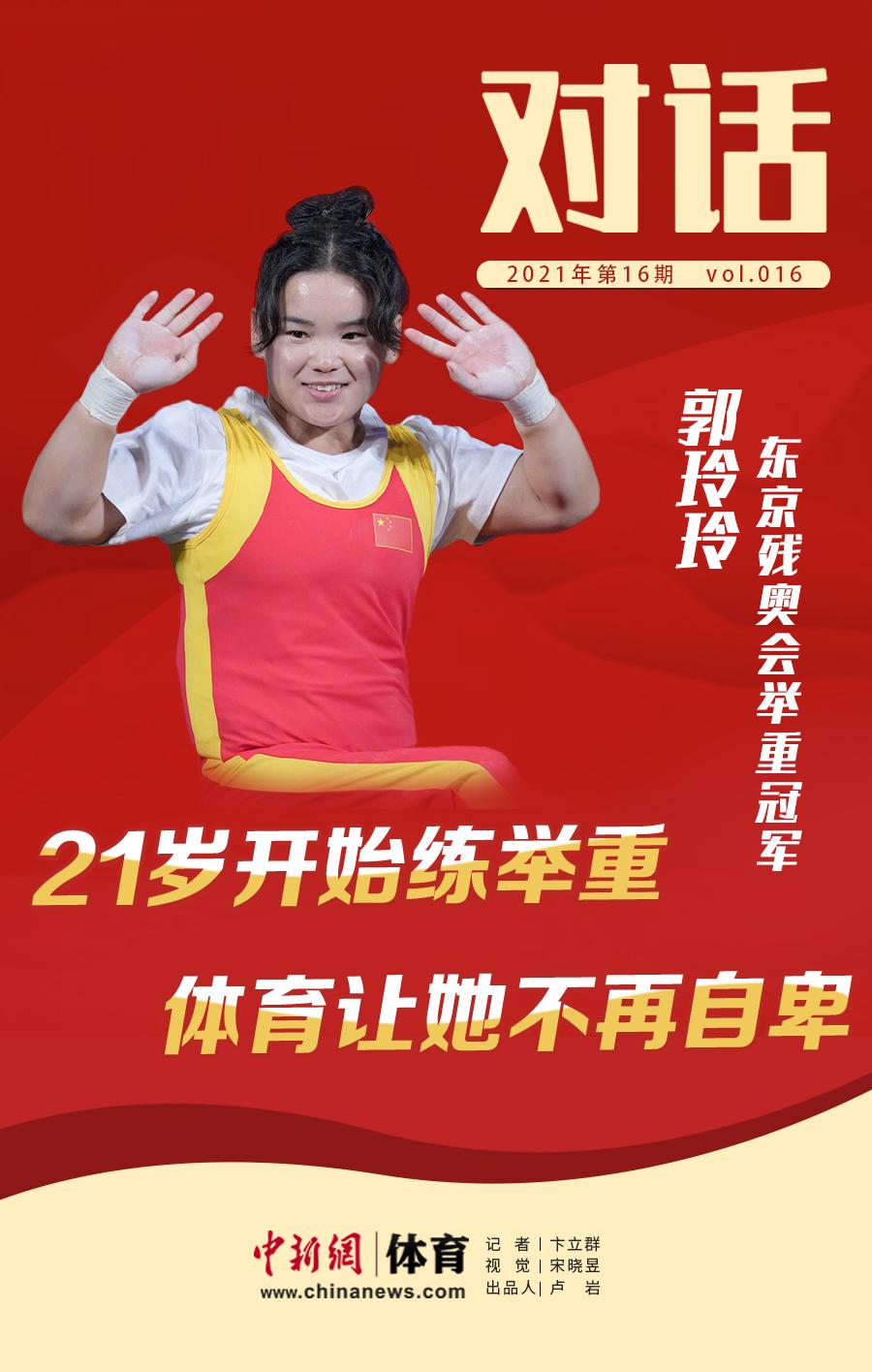 残奥冠军郭玲玲:21岁练举重 体育让她再不自卑(图2)