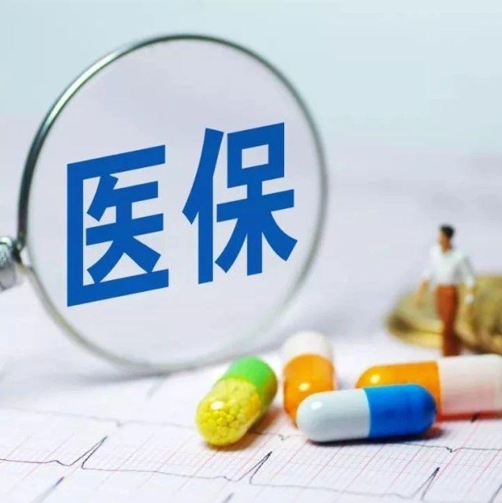 关于广安区2022年城乡居民基本医疗保险,你关注的都在这里!