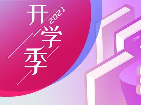 王雨嫣:直到迷雾散去,前路徐徐展开 开学季·新生故事