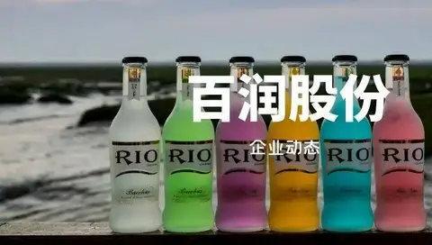 预调酒龙头百润股份之未来