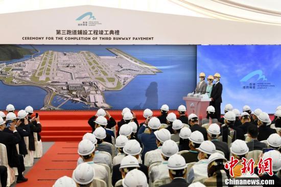 香港国际机场第三跑道铺设工程竣工 林郑月娥出席竣工典礼