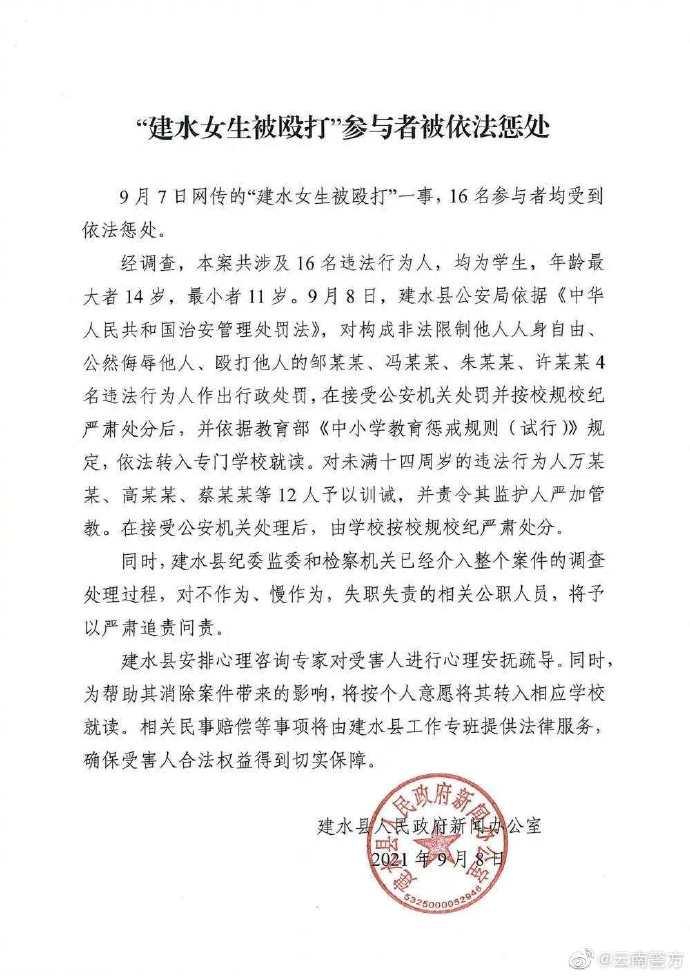 """云南警方通报""""建水女生被殴打"""":16人被惩处"""
