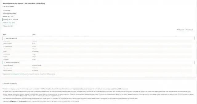 微软发布黑客利用IE零日漏洞发起攻击