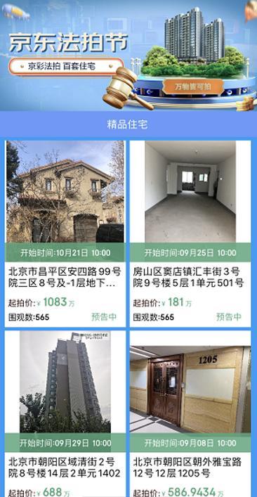 北京百套房产+7大服务保障 京东法拍节火热开启