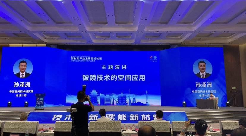 """天问一号""""总师""""孙泽洲:未来在航空领域中对铍金属的应用需求会增加"""