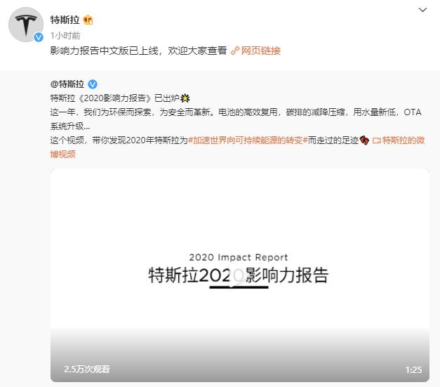 特斯拉宣布中文版《2020 影响力陈诉》:全年减排 500 万吨的二氧化碳等