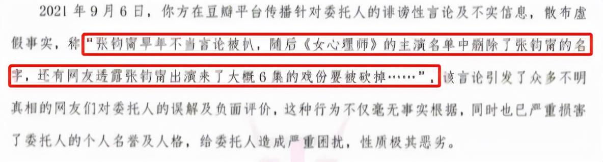 张钧甯向豆瓣用户发律师函 张钧甯发声澄清不实言论