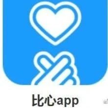 比心App为什么没了搜不到不能下载了 比心App怎么下架了原因