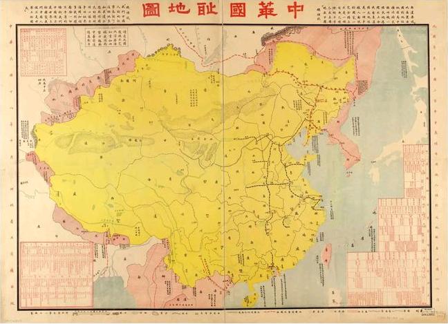 1929年河北省立工商厅出版的《中华国耻地图》
