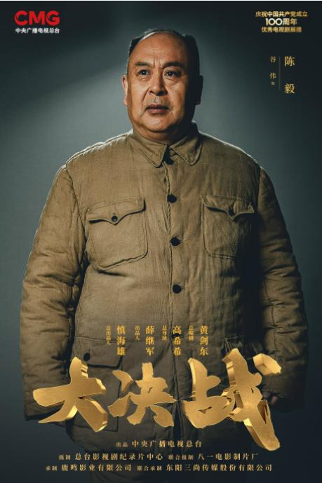 在今年播出的电视剧《大决战》中,谷伟饰演陈毅元帅。