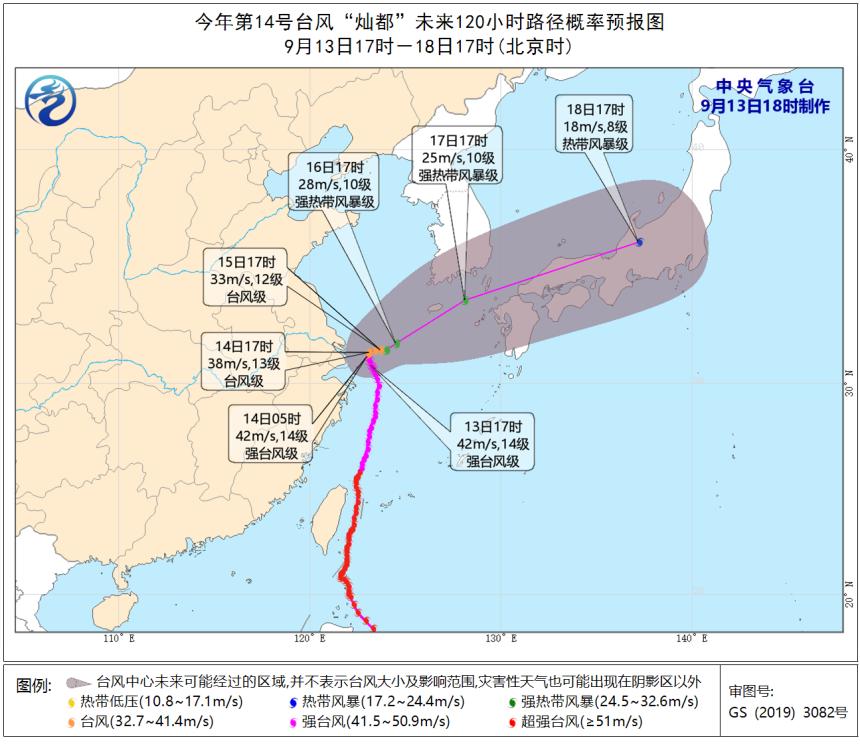 台风路径概率预报图。中央气象台供图