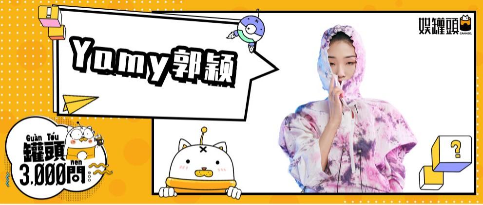 罐头3000问:Yamy郭颖自曝写歌时的奇葩仪式感,还原撸猫现场连自己都嫌弃
